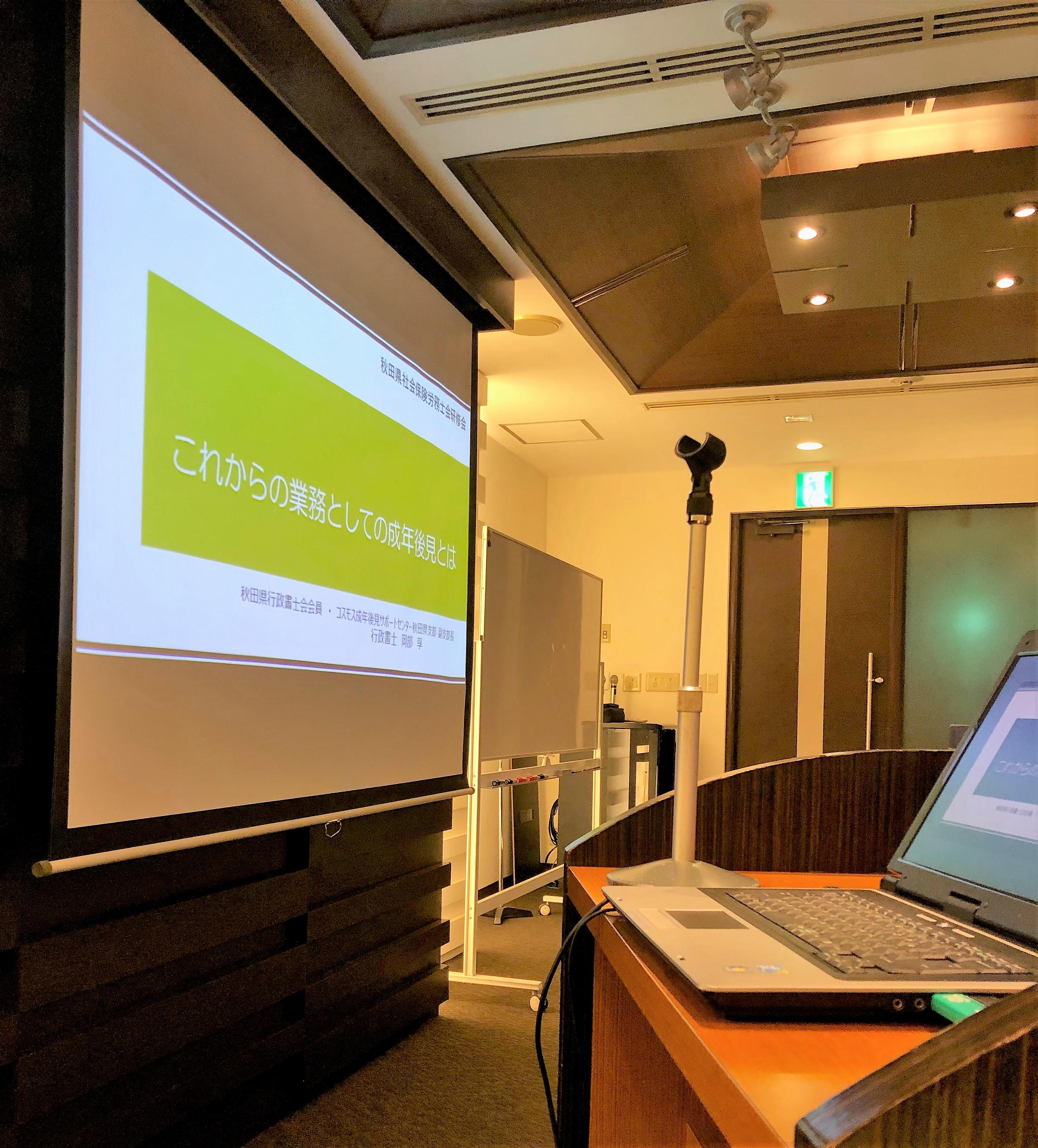 秋田県社会保険労務士会で研修講師をしてきました。