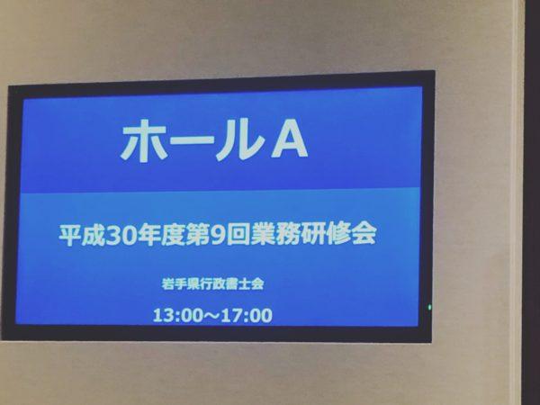 岩手県行政書士会にて研修講師をしてきました。