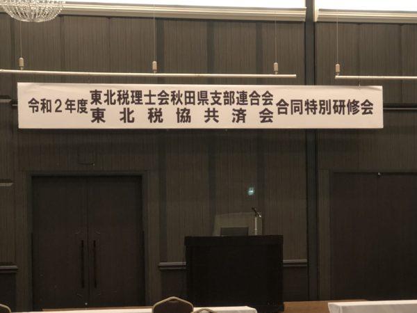 東北税理士会秋田県支部の研修講師をしてきました。
